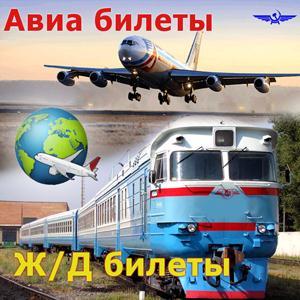 Авиа- и ж/д билеты Исаклов