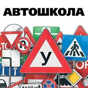 Автошколы Исаклов