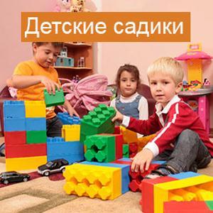 Детские сады Исаклов