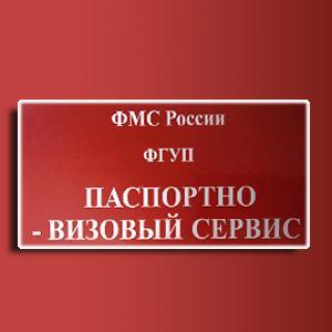 Паспортно-визовые службы Исаклов