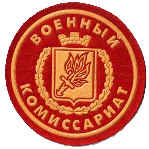 Военкоматы, комиссариаты Исаклов